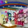 Детские магазины в Каменке